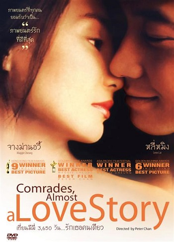 Comrades Almost a Love Story
