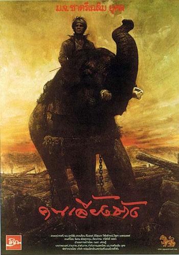 คนเลี้ยงช้าง